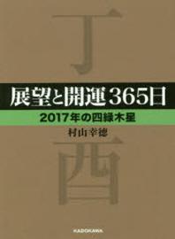 展望と開運365日 2017年の四綠木星