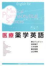 醫療藥學英語