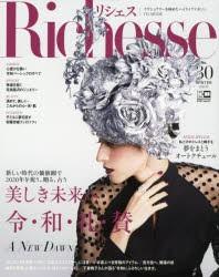 RICHESSE NO.30(2019WINTER)