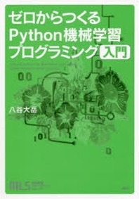 ゼロからつくるPYTHON機械學習プログラミング入門