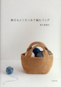 麻ひもとリネン絲で編むバッグ