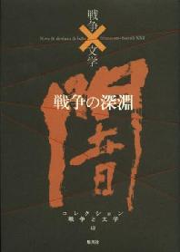 コレクション戰爭と文學 12
