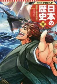 日本の歷史 12
