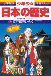 少年少女日本の歷史 12