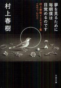 夢を見るために每朝僕は目覺めるのです 村上春樹インタビュ-集1997-2011