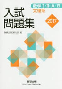 數學1.2.A.B入試問題集文理系 2017