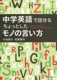 中學英語で話せるちょっとしたモノの言い方 MASTER BASIC ENGLISH USAGE (JUNIOR HIGH SCHOOL LEVEL) FOR EVERYDAY LIFE!
