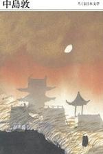 中島敦 1909-1942