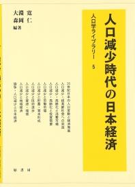 人口減少時代の日本經濟