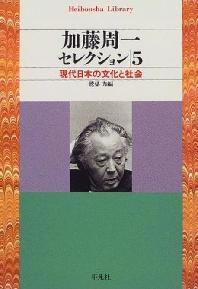 加藤周一セレクション5 現代日本の文化と社會