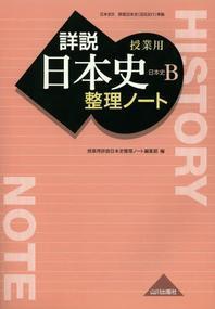 授業用詳說日本史整理ノ-ト 日本史B