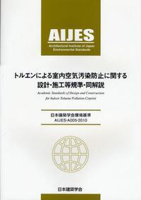 トルエンによる室內空氣汚染防止に關する設計.施工等基準.同解說 日本建築學會環境基準 AIJES-A005-2010