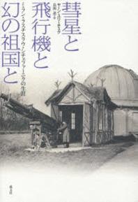 彗星と飛行機と幻の祖國と ミラン.ラスチスラウ.シチェファ-ニクの生涯