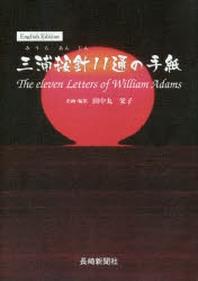 三浦按針11通の手紙 ENGLISH EDITION
