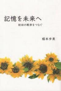 記憶を未來へ 秋田の戰爭をつなぐ