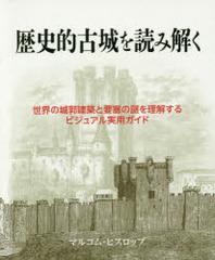 歷史的古城を讀み解く 世界の城郭建築と要塞の謎を理解するビジュアル實用ガイド