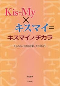KIS-MY×キスマイ=キスマイノチカラ KIS-MY-FT2の言葉,その向こう.