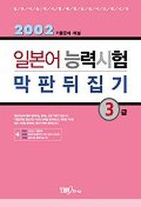 일본어능력시험 막판뒤집기 3급 (TAPE 1개포함)