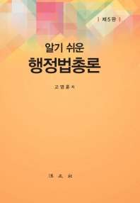 알기 쉬운 행정법총론