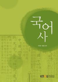 국어사(1학기, 워크북포함)