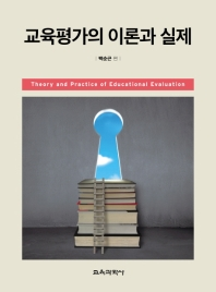 교육평가의 이론과 실제