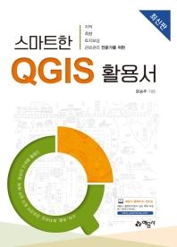 스마트한 QGIS 활용서