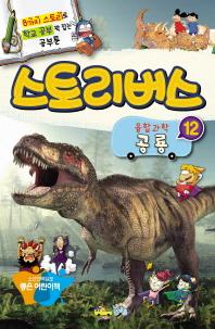 스토리버스 융합과학. 12: 공룡