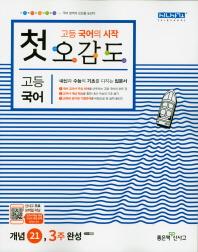 고등 국어(2020)
