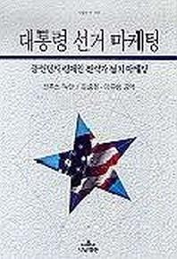 대통령 선거 마케팅(클린턴의 캠페인전략과 정치마케팅)