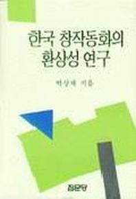 한국 창작동화의 환상성 연구