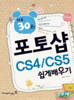 하루 30분 포토샵 CS4 CS5 쉽게배우기