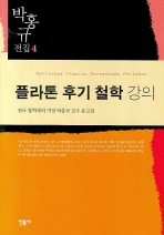 플라톤 후기 철학 강의