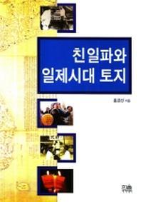 친일파와 일제시대 토지