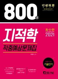지적학 적중예상문제집 800제(2021)