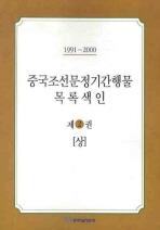 중국조선문정기간행물 목록색인. 2 (상)(1991-2000)