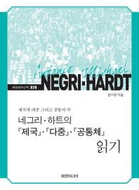 네그리 하트의 제국 다중 공통체 읽기