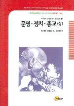 문명 정치 종교 (상) (마하뜨마 간디의 도덕 정치사상 1)