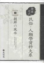 한국근대민속인류학대계. 2: 조선의 풍수
