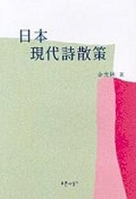 일본 현대시산책