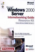 MICROSOFT WINDOWS 2000 SERVER INTERNETWORKING GUIDE