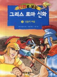 그리스 로마 신화. 12(신들의 싸움)(만화로 보는)(개정판)