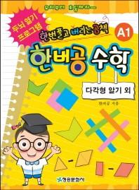 한버공 수학 A1: 다각형 알기 외