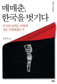 매매춘 한국을 벗기다