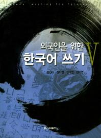 외국인을 위한 한국어쓰기. 5