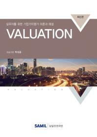 실무자를 위한 기업가치평가 이론과 해설 Valuation