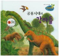 공룡시대의 강자들