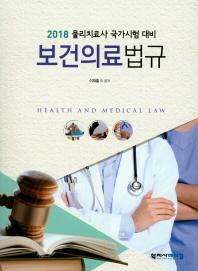 보건의료법규(2018 물리치료사 국가시험 대비)