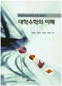 Mathematica를 활용한 대학수학의 이해