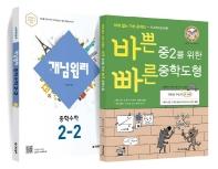 개념원리 이지스에듀 중학 수학 중2-2 세트(2021)