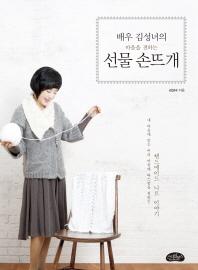배우 김성녀의 마음을 전하는 선물 손뜨개
